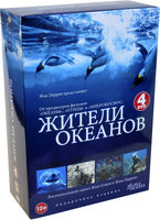 Жители океанов (4 DVD) / Kingdom of the Oceans / Le Peuple des Oceans