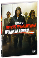 ������ �����������: �������� ������ (DVD) / Mission: Impossible - Ghost Protocol