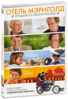 DVD ����� ���������: ������ �� ������������ / The Best Exotic Marigold Hotel