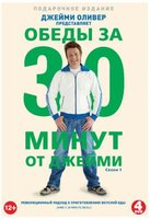 DVD Обеды за 30 минут от Джейми (4 DVD) / Jamies 30 Minute Meals