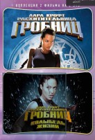 Лара Крофт. Коллекция (2 DVD) / Lara Croft: Tomb Raider / Lara Croft Tomb Raider: The Cradle of Life