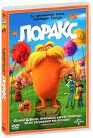 DVD Лоракс / The Lorax / Dr. Seuss' The Lorax / Dr. Seuss' The Lorax: An IMAX 3D Experience