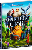 DVD ��������� ���� / Rise of the Guardians