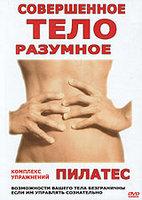 Совершенное тело - разумное тело. Комплекс упражнений пилатес