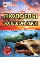 Discovery: ������ �������: ������� ������� ���� (DVD) / River Monsters