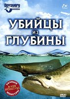 Discovery: ������ �������: ������ �� ������� (DVD) / River Monsters