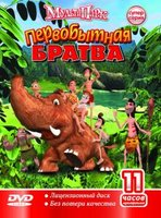 Мультипарк: Первобытная братва (DVD) / Lacets