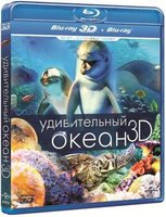 Blu-Ray Удивительный океан Real 3D+2D (Blu-Ray) / Amazing Ocean 3D