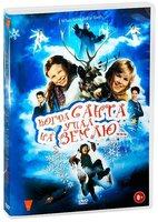 DVD Когда Санта упал на Землю / When Santa Fell to Earth