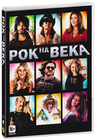 Рок на века (DVD) / Rock of Ages
