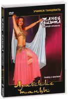 Учимся танцевать. Танец живота. Арабские танцы. Второй уровень