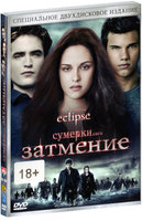������� - ����: �������� (DVD) / Eclipse
