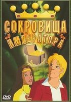 Сокровища императора (DVD) / The Emperor's Treasure