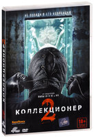 Коллекционер 2 (DVD) / The Collection