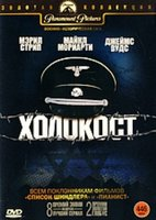 Холокост (DVD) / Holocaust