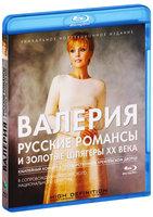 Валерия: Русские романсы и золотые шлягеры XX века (Blu-Ray)