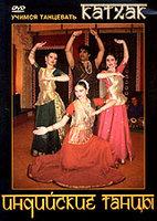 Учимся танцевать. Индийские танцы. Катхак