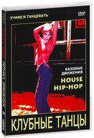 Учимся танцевать. Клубные танцы 1. House/Hip-Hop. Базовые движения