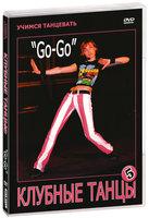 """Учимся танцевать. Клубные танцы 5. """"Go-Go"""". Импровизация"""