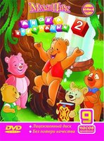 ����������: ����� ��������� 2 (DVD) / The Secret World of Benjamin Bear