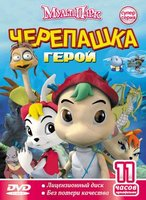 ����������: ���������-����� (DVD) / Turtle Hero