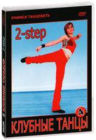 Учимся танцевать. Клубные танцы 4. 2-step