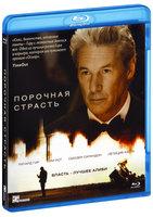 Порочная страсть (Blu-Ray)