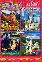 DVD ������ ����������� ����: ����������� ������ (4 � 1) / Lacets / Turtle Hero / Black Beauty / Happy The Little Bunny