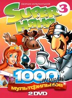 Super Няня: Выпуск 3 (2 DVD) / MagicSport 2: Wood's Cup Dreaming / White Fang / Inspector Gadget / Gladiators / Thumbelina / Black Beauty / Super Little Fanta Heroes / The secret of Anastasia / The Legend of Zorro