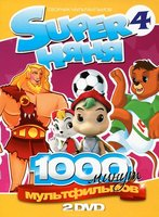 Super Няня: Выпуск 4 (2 DVD) / Turtle Hero / Lacets / Alice in Wonderland / Simba Junior: To The World Cup / David and Goliath / Curly. The Littlest Puppy / Robin and the invincible knight / Snow White and the Magic Mirror / Christopher Columbus