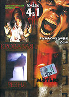 DVD �����: ��������� ����� / ����������� ��� / �������� ����� / ����� (4 � 1) / Nightmare Asylum / Madhouse / Blood Massacre / Scream Bloody Murder
