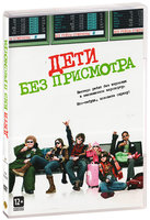 Дети без присмотра (DVD) / Unaccompanied Minors