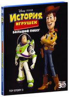������� �������: ������� ����� 3D+2D (2 Blu-Ray) / Toy Story 3