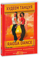 Худеем танцуя. Танцевальная аэробика. Ragga Dance