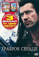 ������� ������ + �������: � �� � / ����� � ������ ��������: ���������� ��� (2 DVD) / Braveheart / The Magic Cube