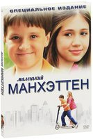 ��������� ��������� (DVD) / Little Manhattan