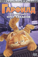 DVD Гарфилд / Доктор Дулиттл 2 (2 в 1) / Garfield / Garfield: The Movie / Dr. Dolittle 2