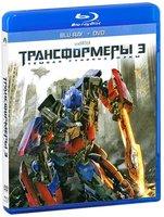 Трансформеры 3: Тёмная сторона луны (Blu-Ray + DVD)