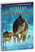 DVD Легенда о динозаврах / March of the Dinosaurs