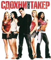 Сдохни, Джон Такер (DVD) / John Tucker Must Die