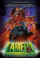 ������ - 2 (DVD) / Gamera 2: Region shurai