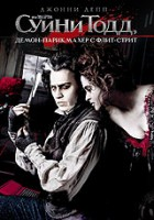 DVD Суини Тодд, демон-парикмахер с Флит-стрит / Sweeney Todd: The Demon Barber of Fleet Street