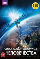 BBC: Глобальные вопросы человечества (3 DVD) / Are We Alone in the Universe? / How Many People Can Live on Planet Earth? / Future Earth
