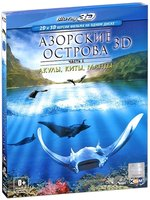 �������� �������. ����� 1 (Real 3D Blu-Ray) / Azores
