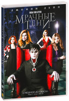 ������� ���� (DVD) / Dark Shadows