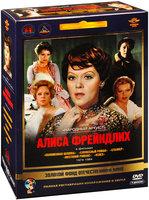 Народный артист. Фрейндлих Алиса (5 DVD)