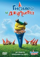 Гномео и Джульетта (DVD) / Gnomeo & Juliet