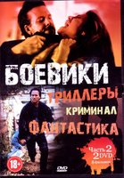 DVD Боевики. Триллеры. Криминал. Фантастика. Часть 2 (2 DVD) / Hard Men / Breakdown / Body Shot / Unforgettable / Fall Time / Body of Evidence / Desperate Hours / Retroactive