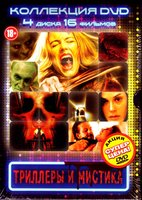 DVD Коллекция DVD. Триллеры и мистика (4 DVD) / Derriere les murs / Ashes / Clear Lake, WI / Monsters / Traces of Red / Desperate Hours / 2 Days in the Valley / Body Shot / Asylum / Absolution / Guardian of the Realm / Whitechapel / Monsters in the Woods / E tu vivrai nel terrore! L'aldila /Eaten Alive