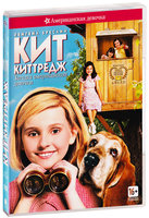 ��� ��������: ������� ������������ ������� (DVD) / Kit Kittredge: An American Girl